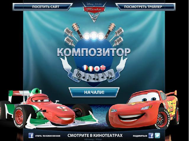 Музична гра онлайн, Гра Композитор, по мультфільму Тачки
