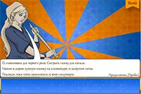 Музична гра онлайн, Гра на флейті