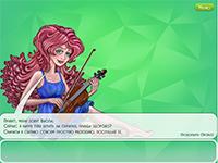 Музична гра онлайн, Гра на скрипці