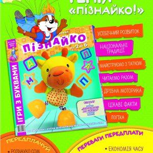 дитячий журнал «Пізнайко»