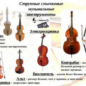 муз інструменти