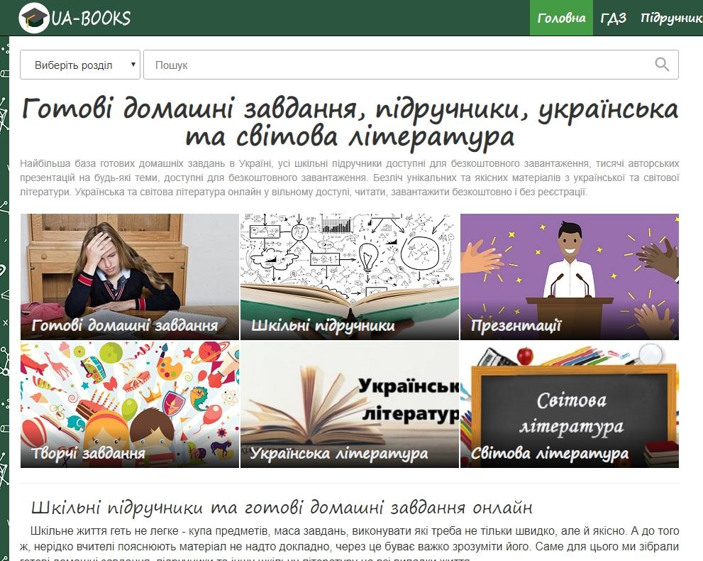 Готові домашні завдання, підручники, українська та світова література